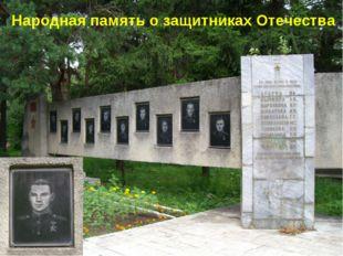 Народная память о защитниках Отечества
