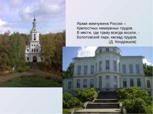 Яркая жемчужина России – Крепостных немереных трудов. В месте, где траву всег