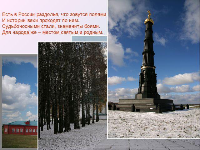 Есть в России раздолья, что зовутся полями И истории вехи проходят по ним. Су...