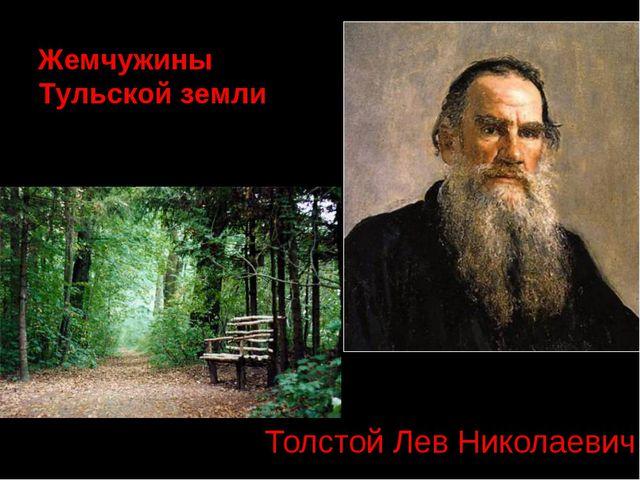 Жемчужины Тульской земли Толстой Лев Николаевич