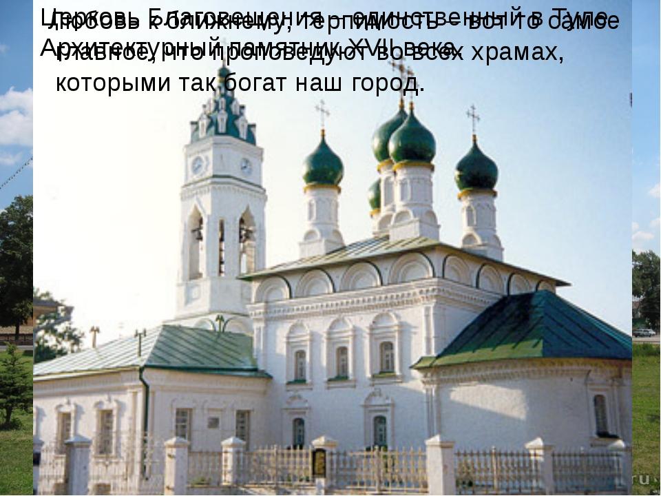 Церковь Благовещения – единственный в Туле Архитектурный памятник XVII века....