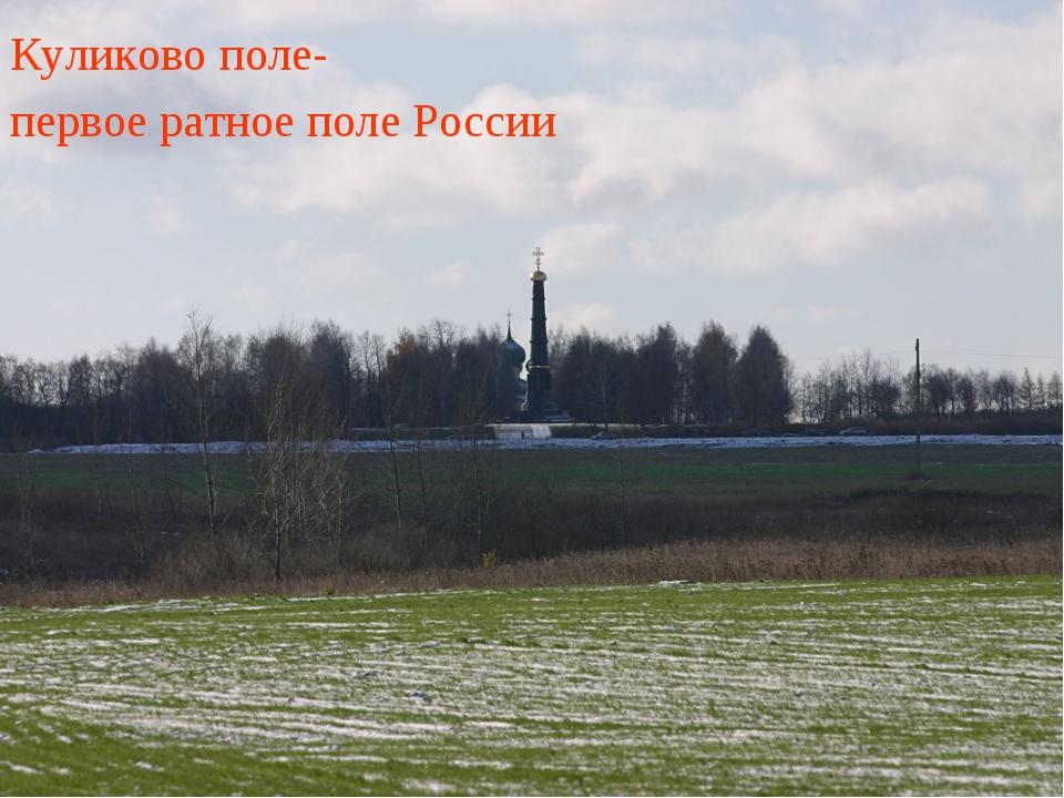 Куликово поле- первое ратное поле России