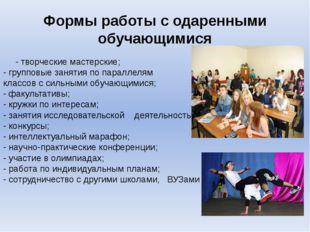 Формы работы с одаренными обучающимися - творческие мастерские; - групповые з