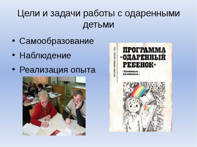 Цели и задачи работы с одаренными детьми Самообразование Наблюдение Реализаци...