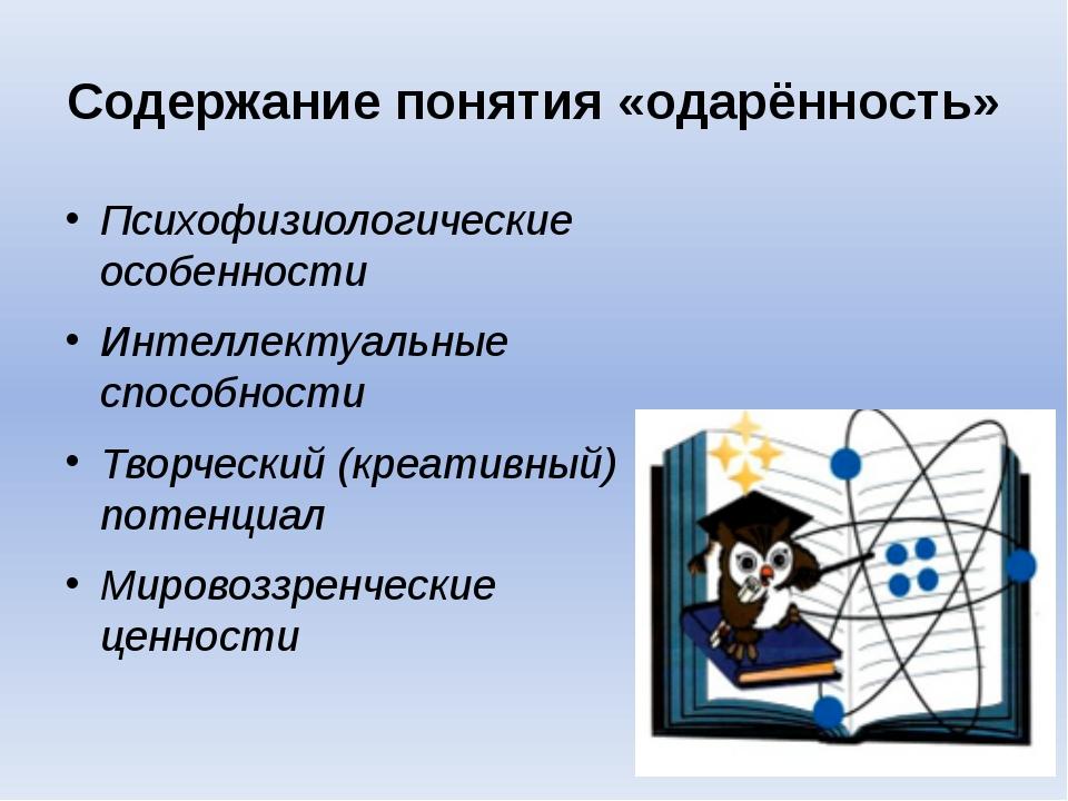 Содержание понятия «одарённость» Психофизиологические особенности Интеллектуа...