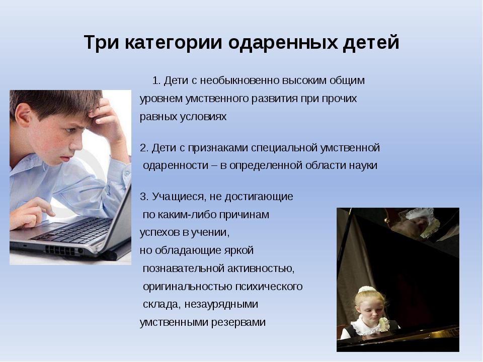 Три категории одаренных детей 1. Дети с необыкновенно высоким общим уровнем у...