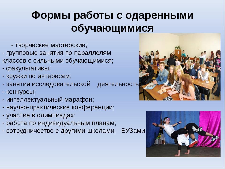 Формы работы с одаренными обучающимися - творческие мастерские; - групповые з...