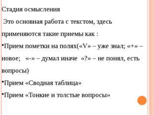 Стадия осмысления Это основная работа с текстом, здесь применяются такие прие