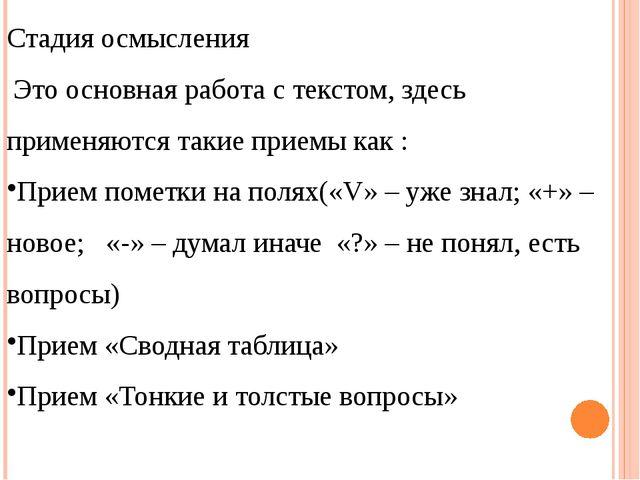 Стадия осмысления Это основная работа с текстом, здесь применяются такие прие...
