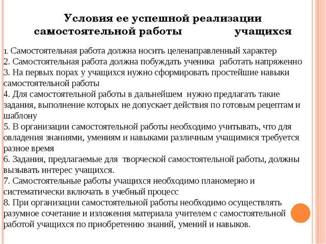 Условия ее успешной реализации самостоятельной работы учащихся 1.Самостоятел...