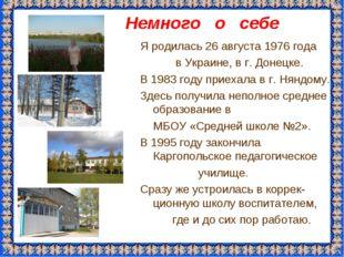 Немного о себе Я родилась 26 августа 1976 года в Украине, в г. Донецке. В 19