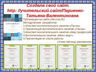Создала свой сайт. http: //учительский.сайт/Париенко- Татьяна-Валентиновна Пу