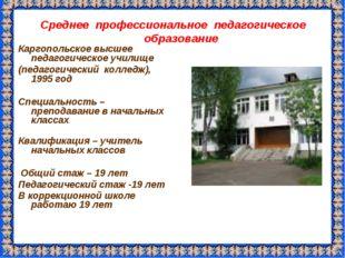 Среднее профессиональное педагогическое образование Каргопольское высшее пед