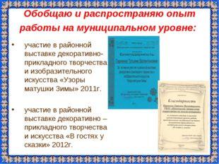 Обобщаю и распространяю опыт работы на муниципальном уровне: участие в районн