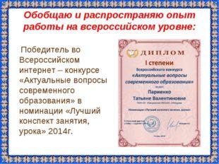 Обобщаю и распространяю опыт работы на всероссийском уровне: Победитель во Вс
