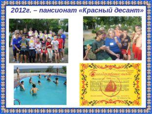 2012г. – пансионат «Красный десант»