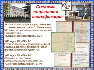 Система повышения квалификации 2006 год- Поморский государственный университе