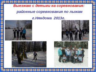 Выезжаю с детьми на соревнования: районные соревнования по лыжам г.Няндома 20