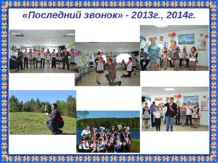«Последний звонок» - 2013г., 2014г.