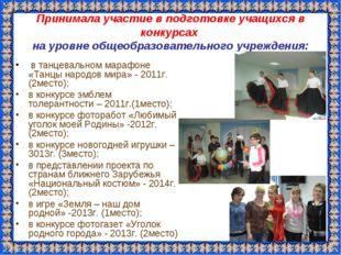 Принимала участие в подготовке учащихся в конкурсах на уровне общеобразовател