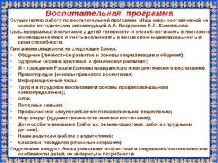 Воспитательная программа Осуществляю работу по воспитательной программе «Наш