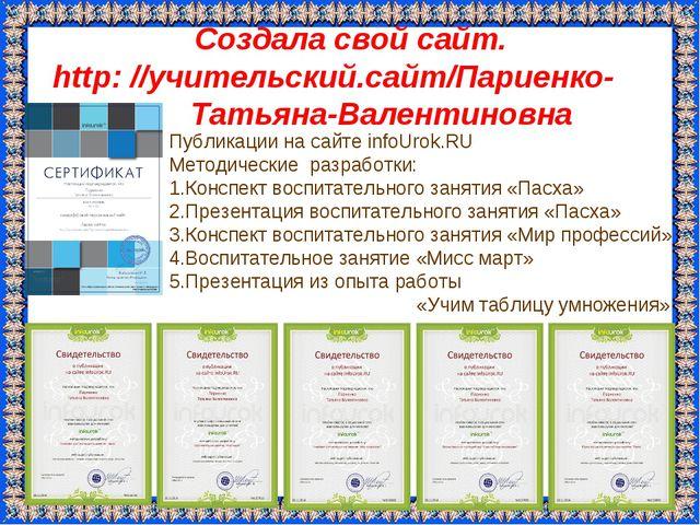 Создала свой сайт. http: //учительский.сайт/Париенко- Татьяна-Валентиновна Пу...