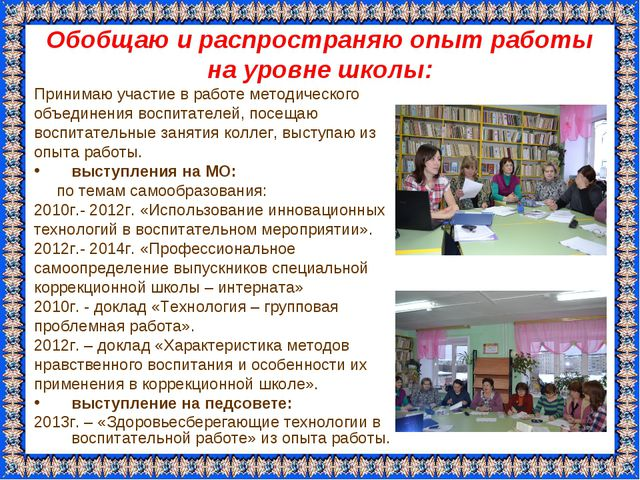 Обобщаю и распространяю опыт работы на уровне школы: Принимаю участие в работ...