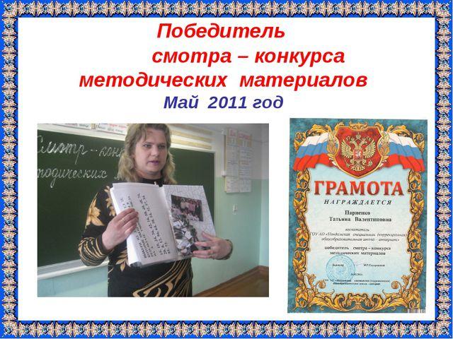 Победитель смотра – конкурса методических материалов Май 2011 год