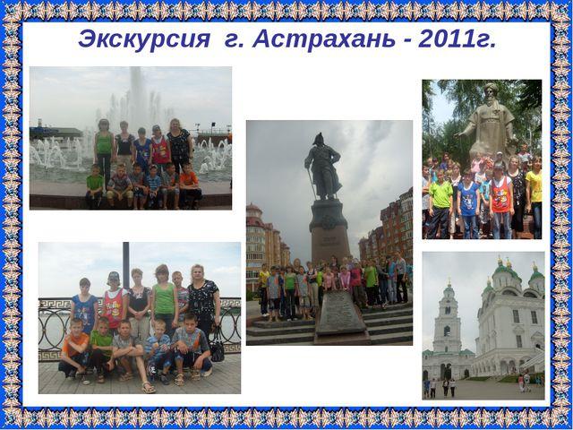 Экскурсия г. Астрахань - 2011г.