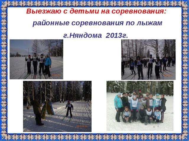 Выезжаю с детьми на соревнования: районные соревнования по лыжам г.Няндома 20...