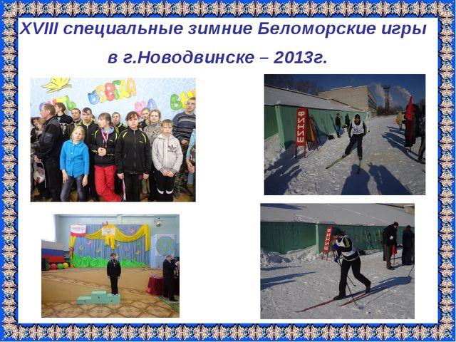 XVIII специальные зимние Беломорские игры в г.Новодвинске – 2013г.