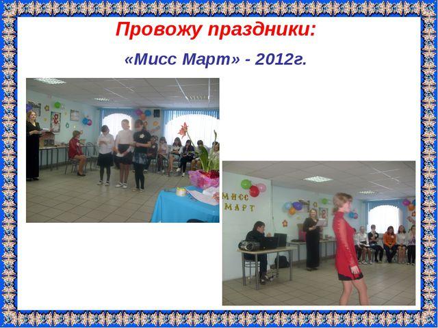 Провожу праздники: «Мисс Март» - 2012г.