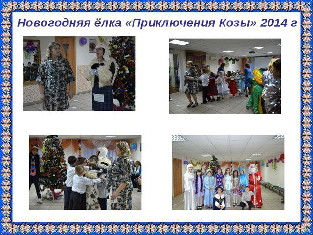 Новогодняя ёлка «Приключения Козы» 2014 г