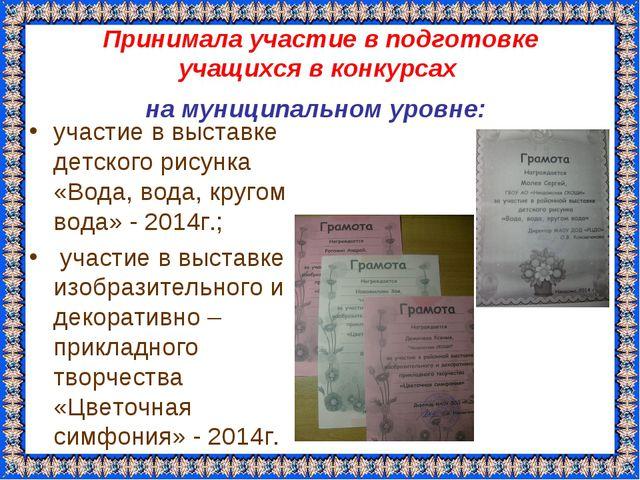 Принимала участие в подготовке учащихся в конкурсах на муниципальном уровне:...