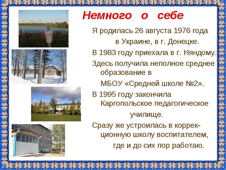 Немного о себе Я родилась 26 августа 1976 года в Украине, в г. Донецке. В 19...