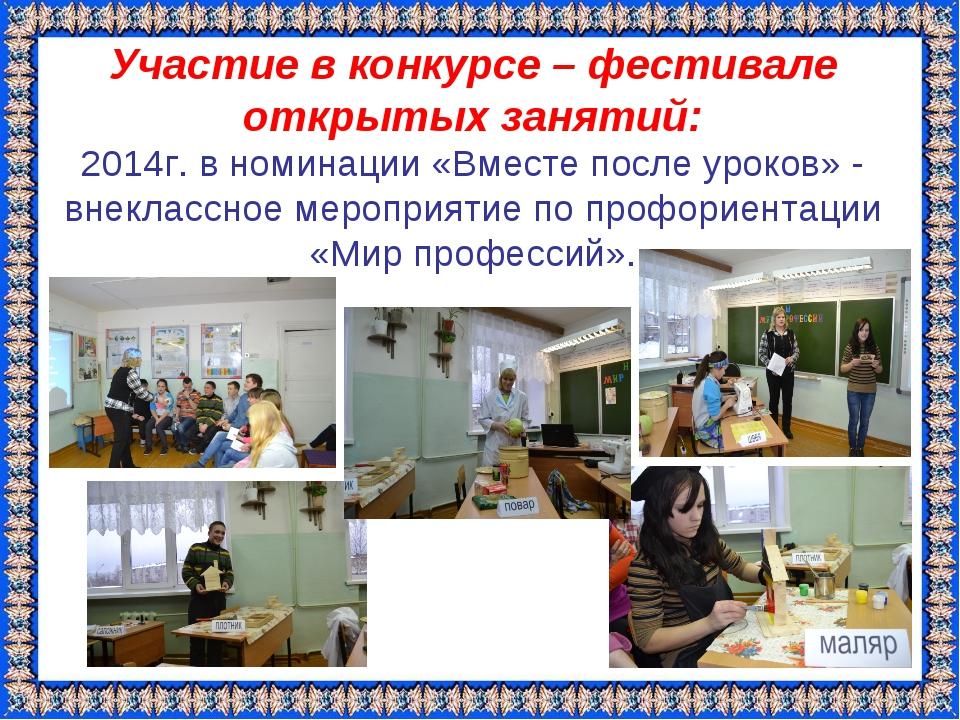 Участие в конкурсе – фестивале открытых занятий: 2014г. в номинации «Вместе п...
