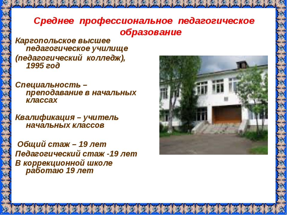 Среднее профессиональное педагогическое образование Каргопольское высшее пед...