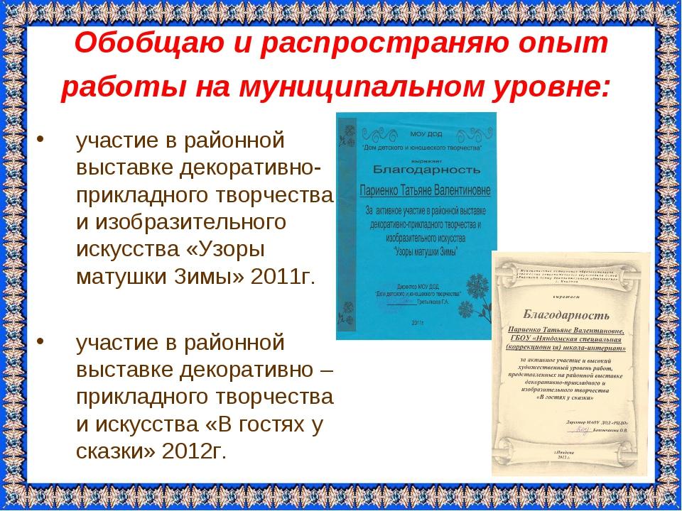 Обобщаю и распространяю опыт работы на муниципальном уровне: участие в районн...