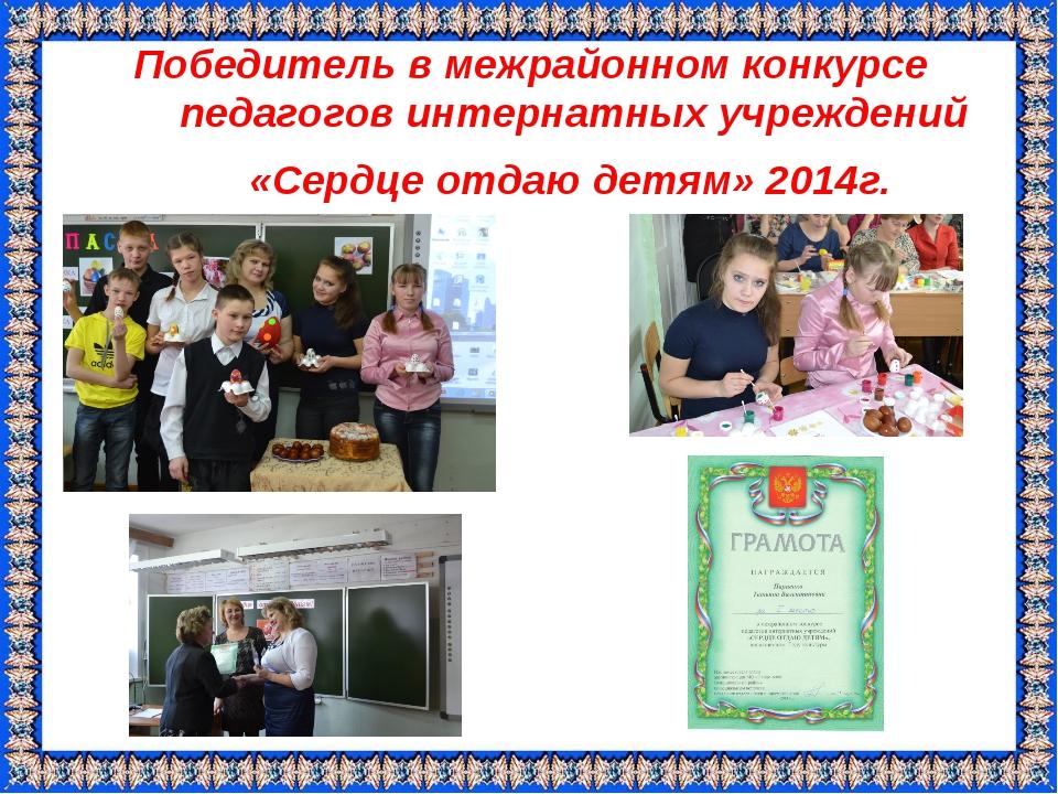 Победитель в межрайонном конкурсе педагогов интернатных учреждений «Сердце от...