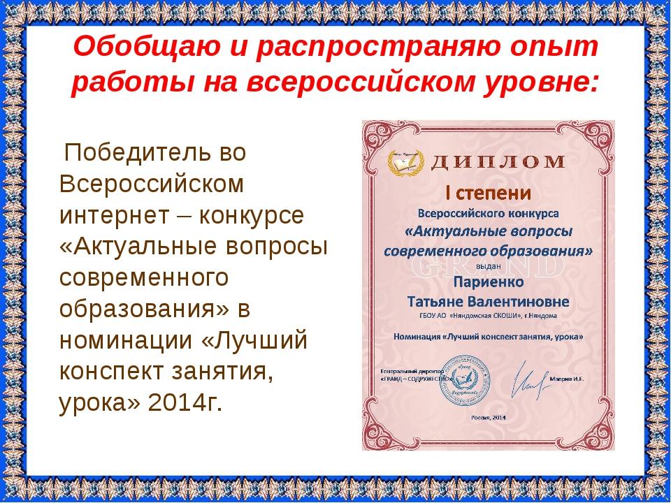 Обобщаю и распространяю опыт работы на всероссийском уровне: Победитель во Вс...