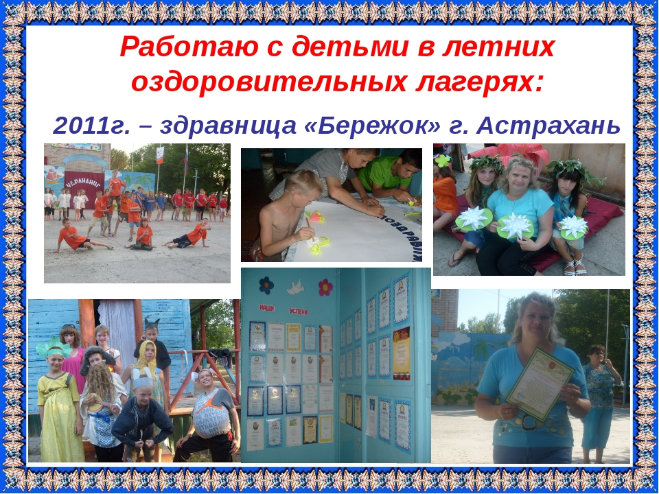 Работаю с детьми в летних оздоровительных лагерях: 2011г. – здравница «Бережо...