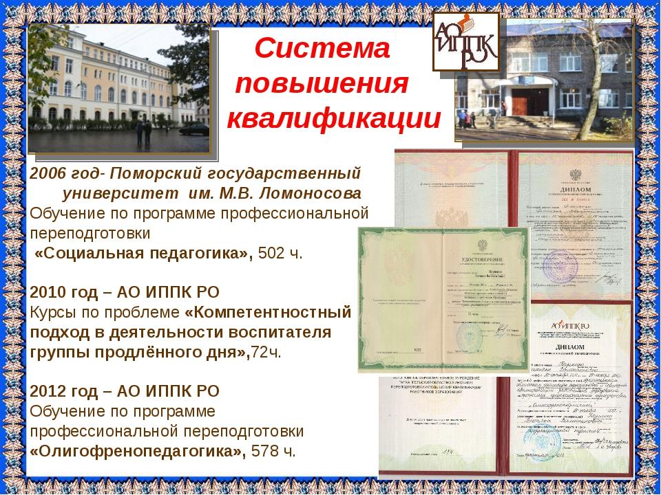 Система повышения квалификации 2006 год- Поморский государственный университе...