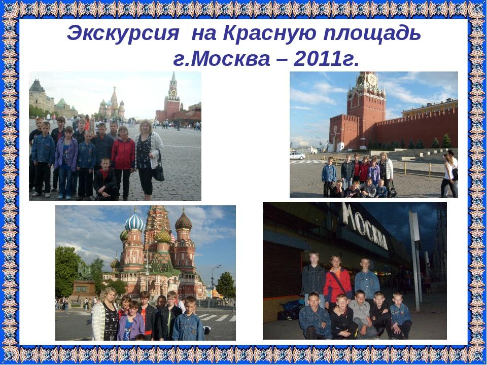 Экскурсия на Красную площадь г.Москва – 2011г.