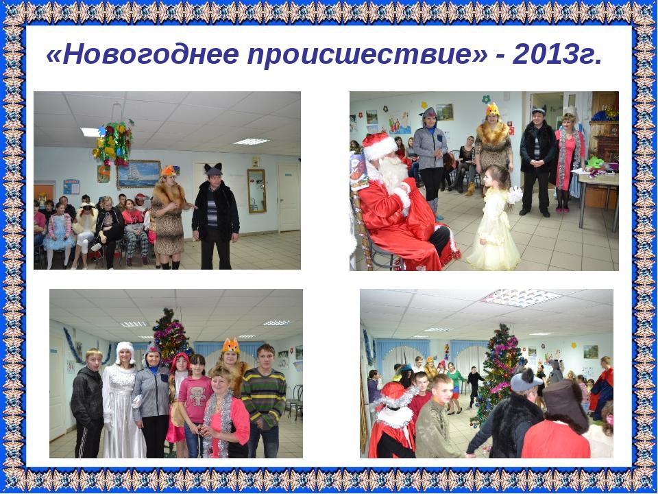 «Новогоднее происшествие» - 2013г.