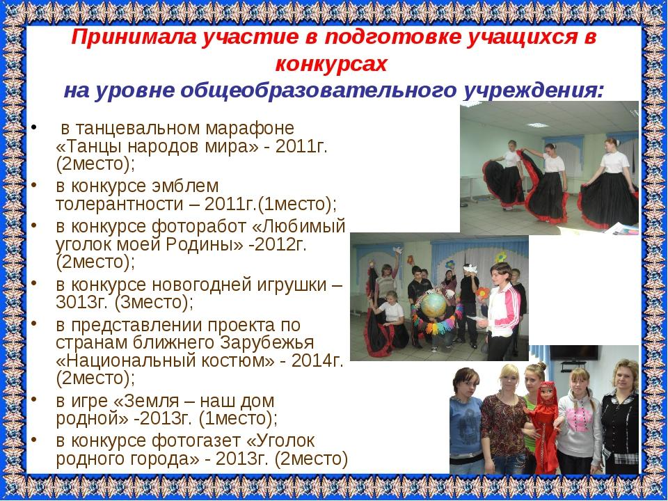 Принимала участие в подготовке учащихся в конкурсах на уровне общеобразовател...