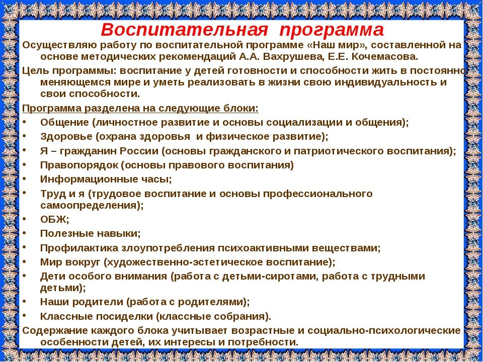 Воспитательная программа Осуществляю работу по воспитательной программе «Наш...