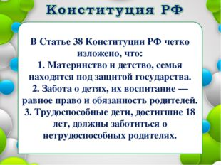 В Статье 38 Конституции РФ четко изложено, что: 1. Материнство и детство, сем