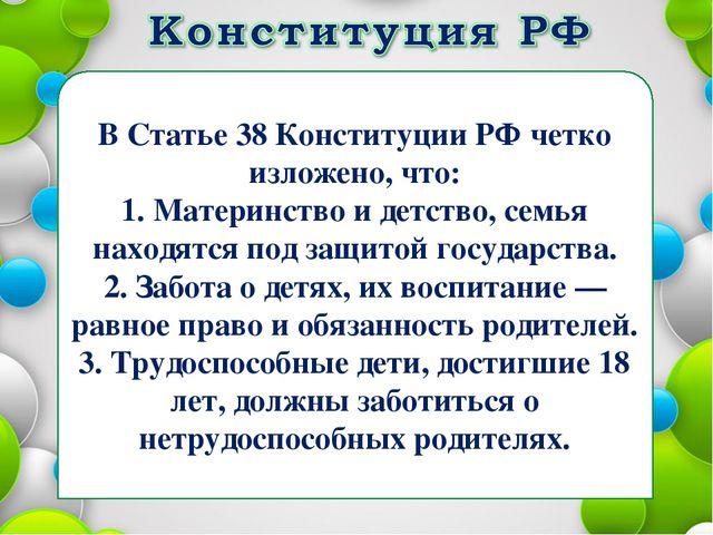 В Статье 38 Конституции РФ четко изложено, что: 1. Материнство и детство, сем...