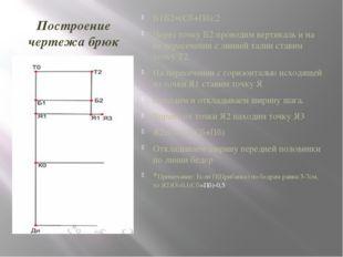 Построение чертежа брюк Б1Б2=(Сб+Пб):2 Через точку Б2 проводим вертикаль и на