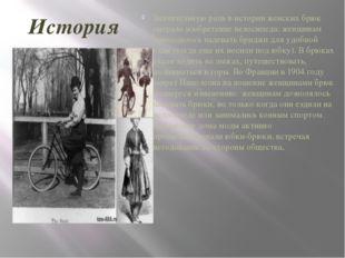 История Значительную роль в истории женских брюк сыграло изобретение велосипе